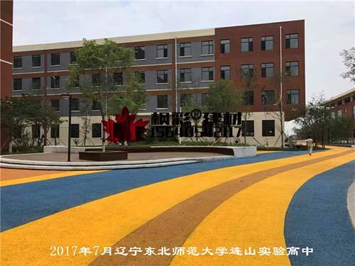 东北师范大学连山实验高中彩色透水混凝土