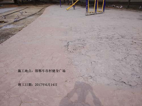 邯郸车谷村健身广场