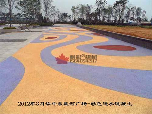 2012年8月绥中东戴河广场-彩色透水混凝土