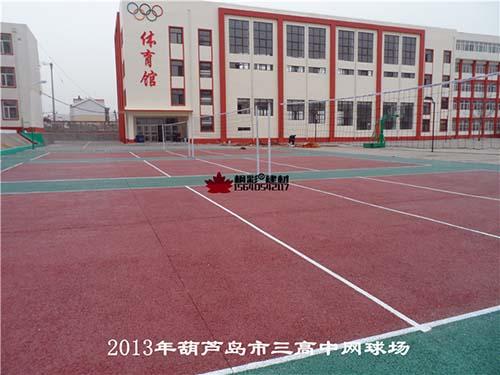 2013年葫芦岛市三高中网球场