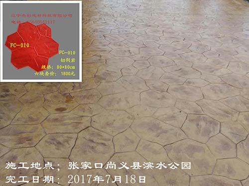 张家口尚义县滨水公园压花艺术雷竞技raybet