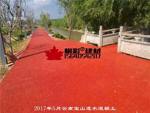 2017年5月云南宝山透水混凝土项目