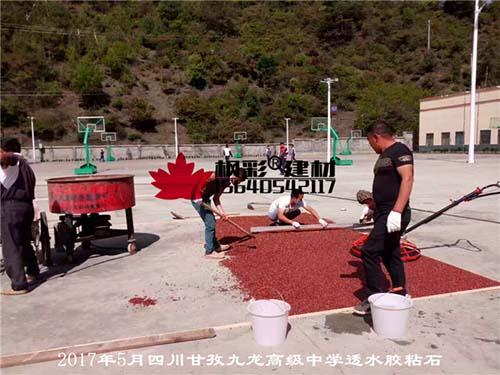 2017年5月四川甘孜九龙高级中学透水胶粘石
