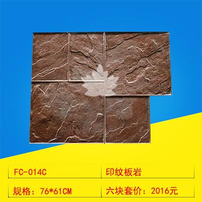014C印纹板岩