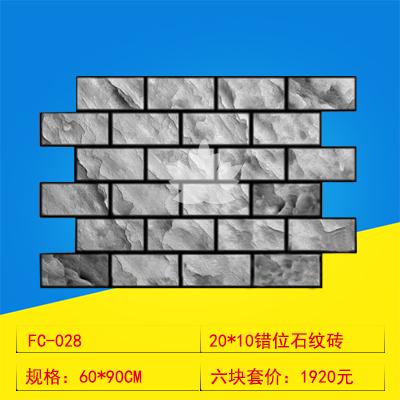 028-20*10错位石纹砖