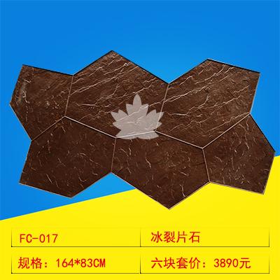 017冰裂片石