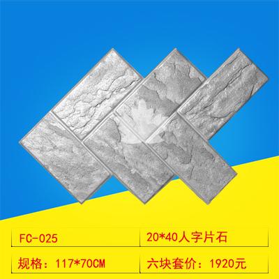 025-20*40人字片石