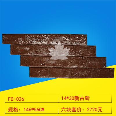 026-14*30新古砖