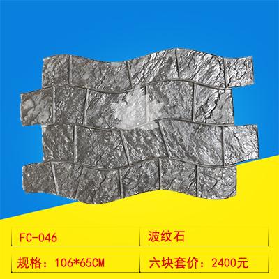 046 波纹石