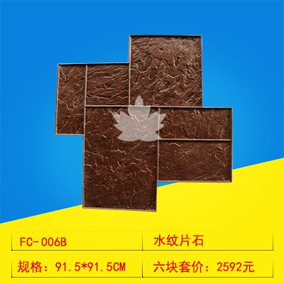 006B水纹片石