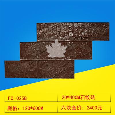 025B 20*40cm石纹砖