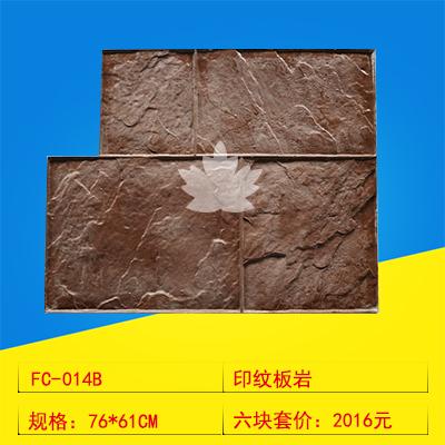 014B印纹板岩