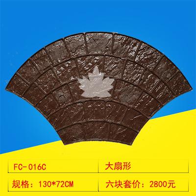 016C大扇形