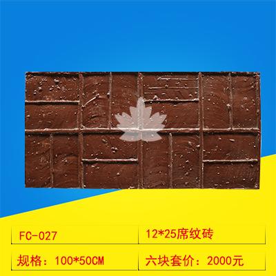 027-12*25席纹砖